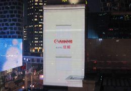 Canon IXUS PROJECTION MAPPING